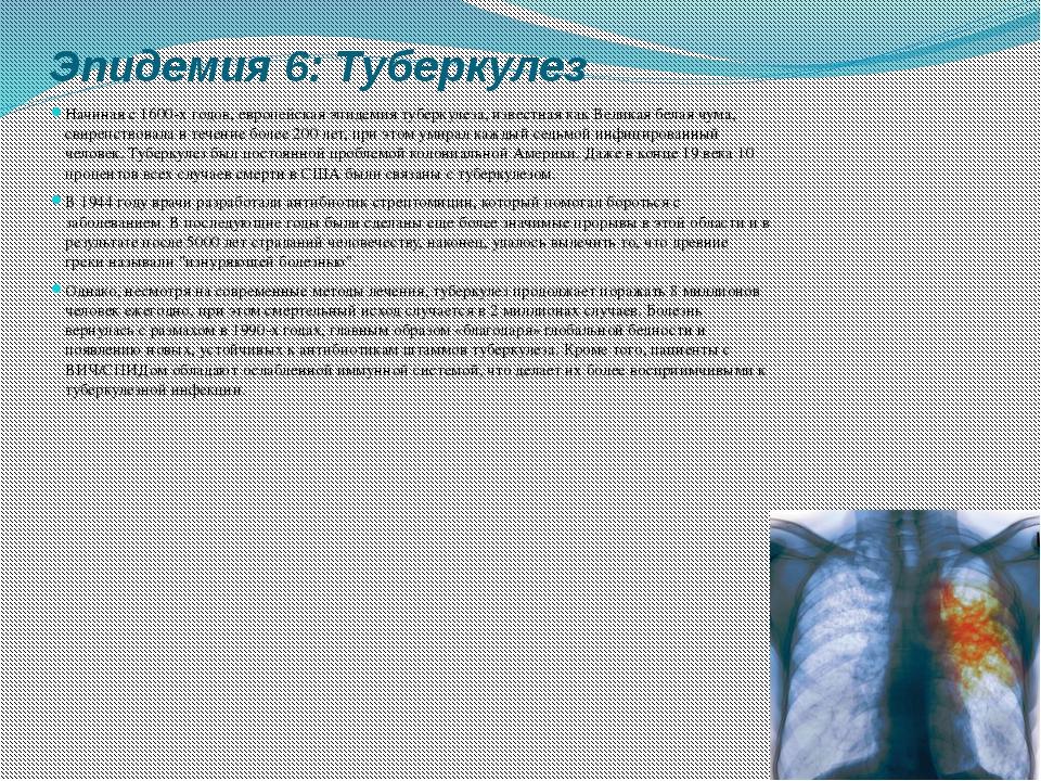 Эпидемия 6: Туберкулез Начиная с 1600-х годов, европейская эпидемия туберкуле...