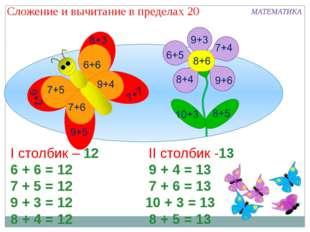 Сложение и вычитание в пределах 20 МАТЕМАТИКА I столбик – 12 II столбик -13