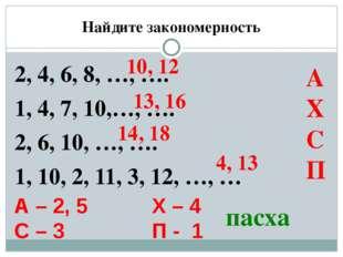 Найдите закономерность 2, 4, 6, 8, …, …. 1, 4, 7, 10,…, …. 2, 6, 10, …, …. 1,