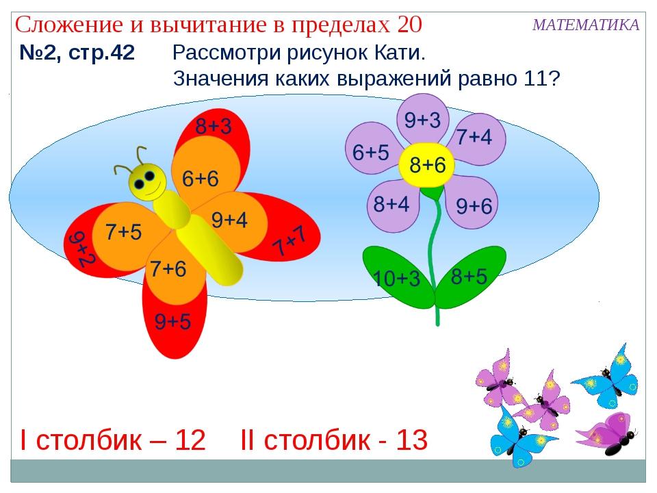 №2, стр.42 Рассмотри рисунок Кати. Значения каких выражений равно 11? Сложен...