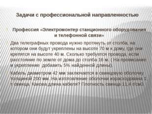 Задачи с профессиональной направленностью Профессия «Электромонтер станционно