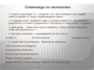 Олимпиада по математике 1. В один сосуд входит 3 л., а в другой – 5 л. Как с