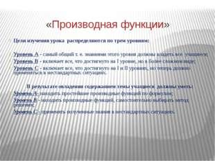 «Производная функции» Цели изучения урока распределяются по трем уровням: Уро