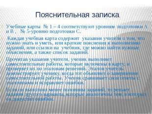 Пояснительная записка Учебные карты № 1 – 4 соответствуют уровням подготовки