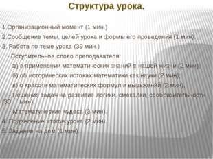 Структура урока.  1.Организационный момент (1 мин.) 2.Сообщение темы, целей