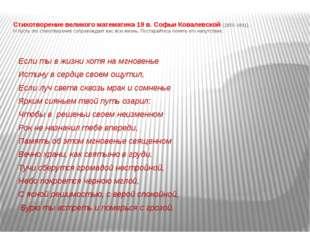 Стихотворение великого математика 19 в. Софьи Ковалевской (1850-1891). И пуст