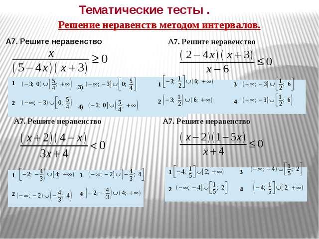 Решение неравенств методом интервалов. А7.Решите неравенство А7.Решите нера...