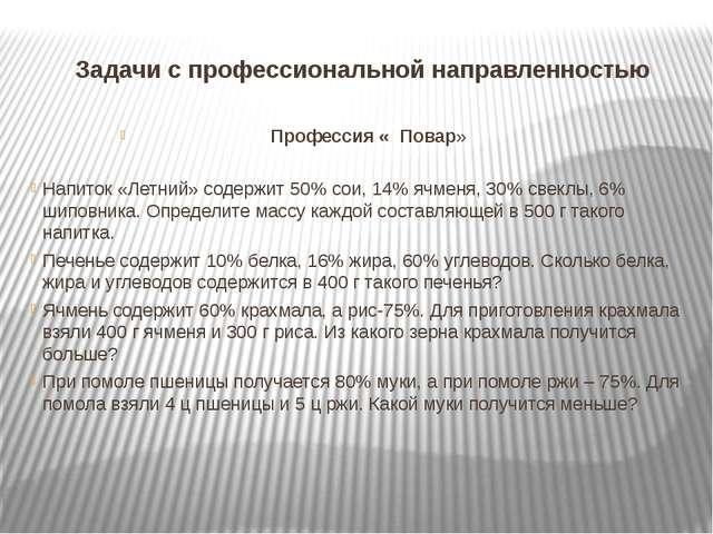 Задачи с профессиональной направленностью Профессия « Повар» Напиток «Летний»...