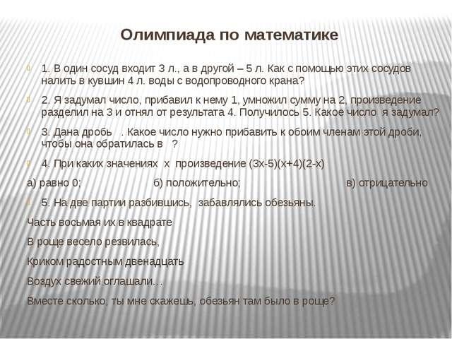 Олимпиада по математике 1. В один сосуд входит 3 л., а в другой – 5 л. Как с...