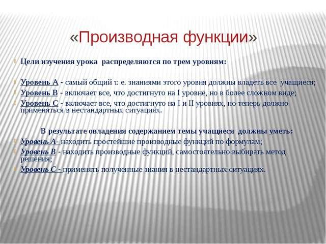«Производная функции» Цели изучения урока распределяются по трем уровням: Уро...