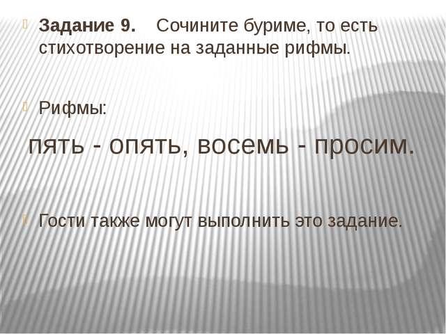 Задание 9. Сочините буриме, то есть стихотворение на заданные рифмы. Рифмы: п...