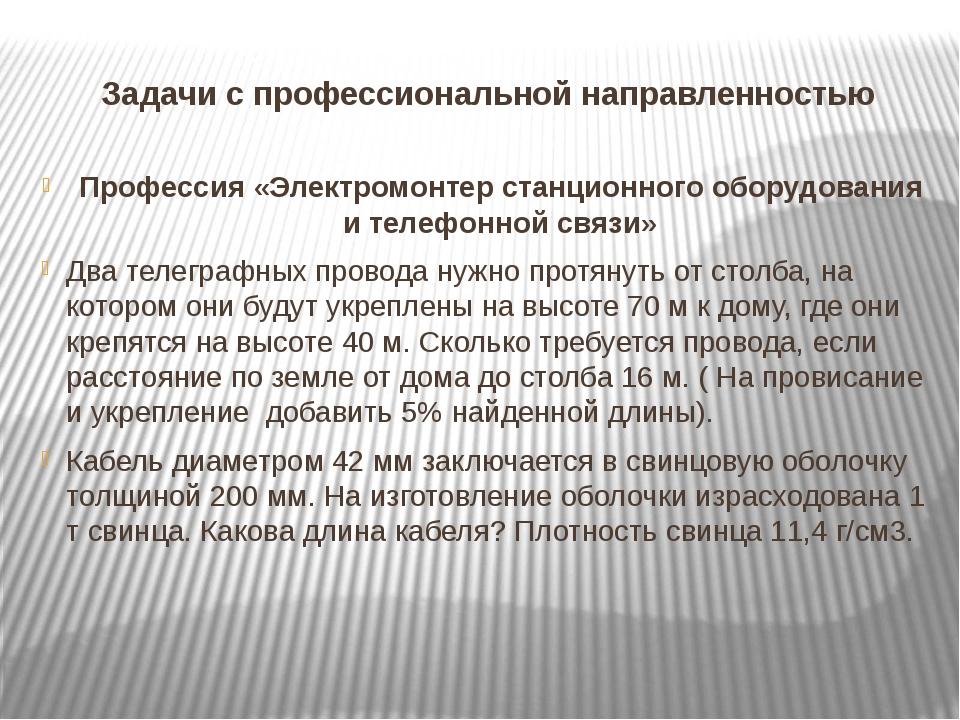 Задачи с профессиональной направленностью Профессия «Электромонтер станционно...