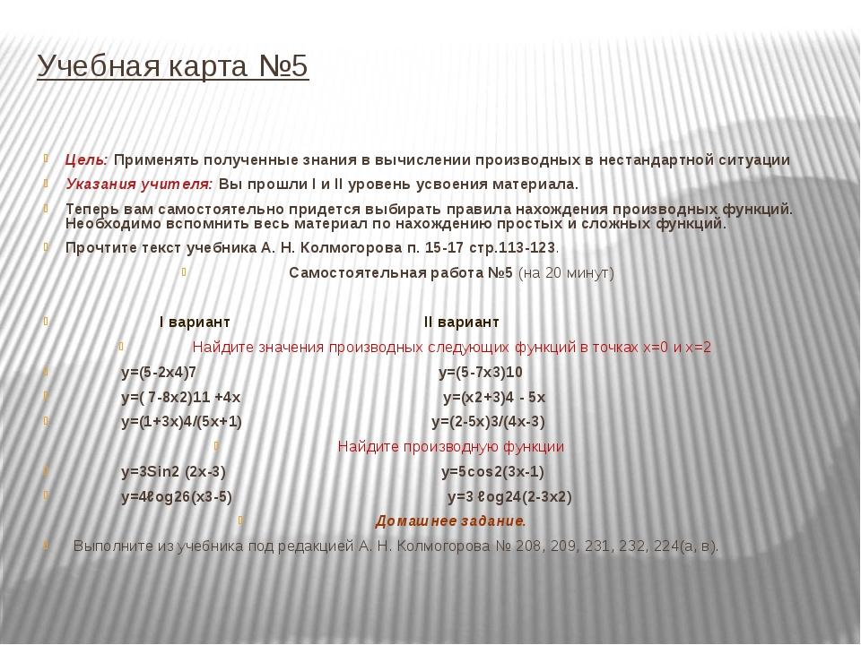 Учебная карта №5 Цель: Применять полученные знания в вычислении производных в...