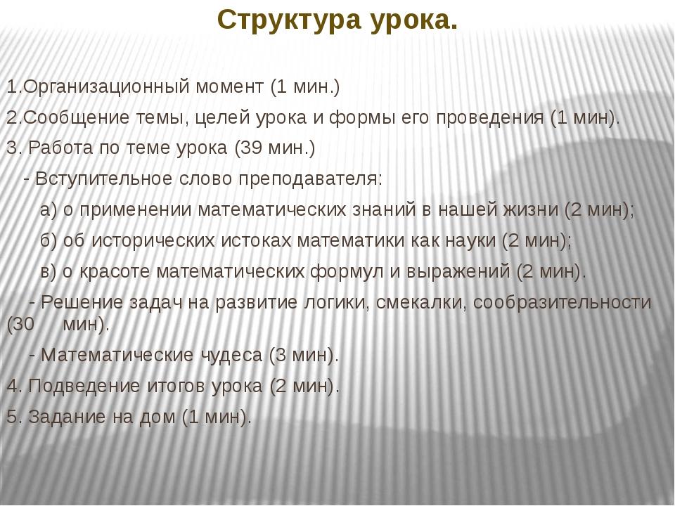 Структура урока.  1.Организационный момент (1 мин.) 2.Сообщение темы, целей...