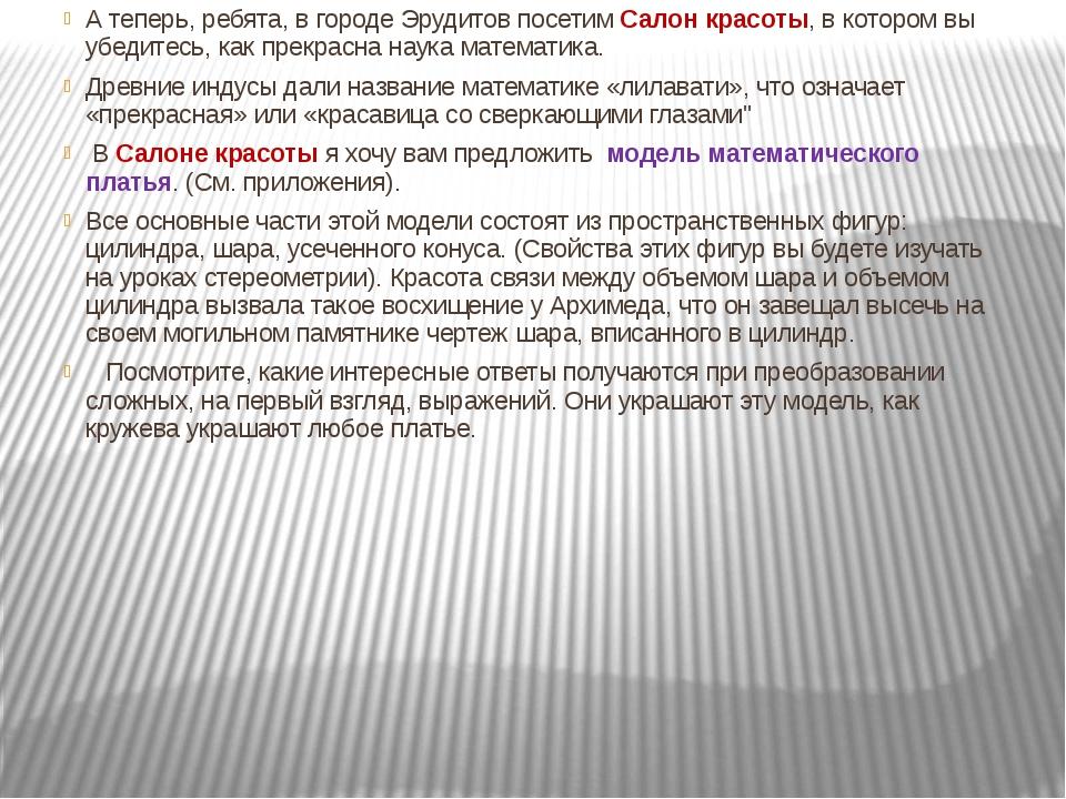 А теперь, ребята, в городе Эрудитов посетим Салон красоты, в котором вы убеди...