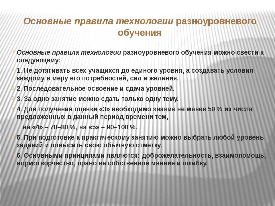 Основные правила технологии разноуровневого обучения Основные правила техноло...