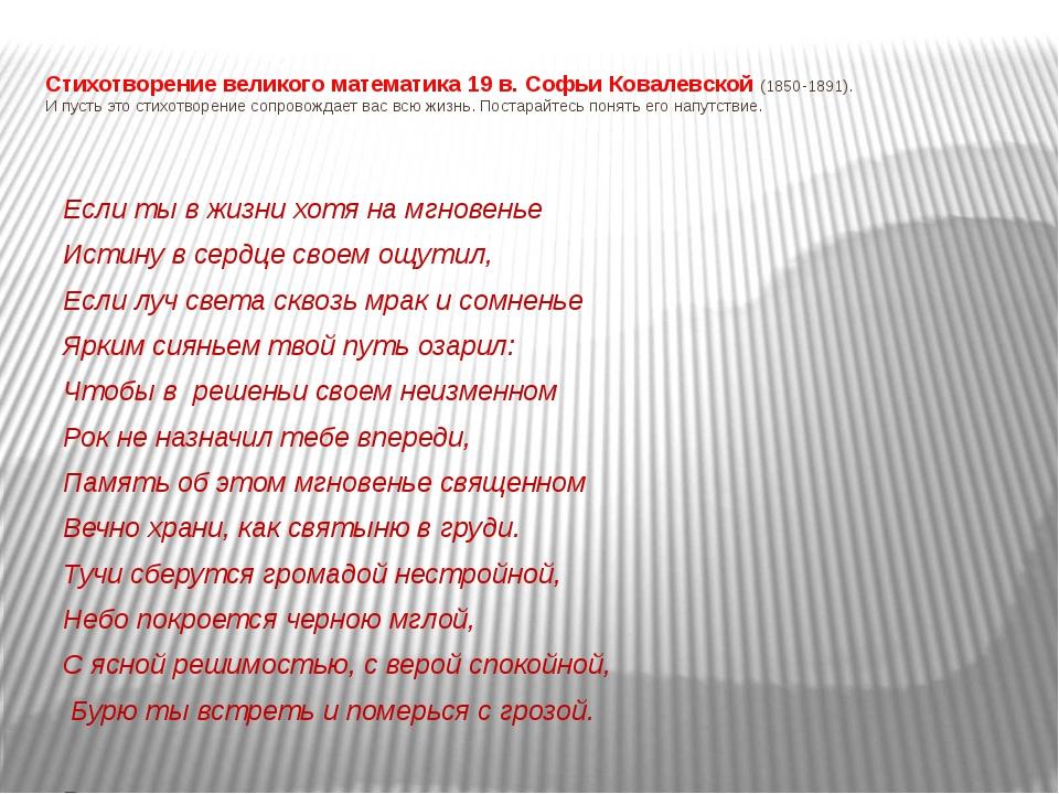 Стихотворение великого математика 19 в. Софьи Ковалевской (1850-1891). И пуст...