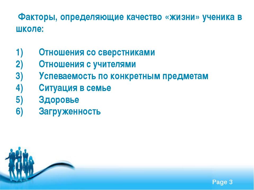 Факторы, определяющие качество «жизни» ученика в школе: 1) Отношения со свер...