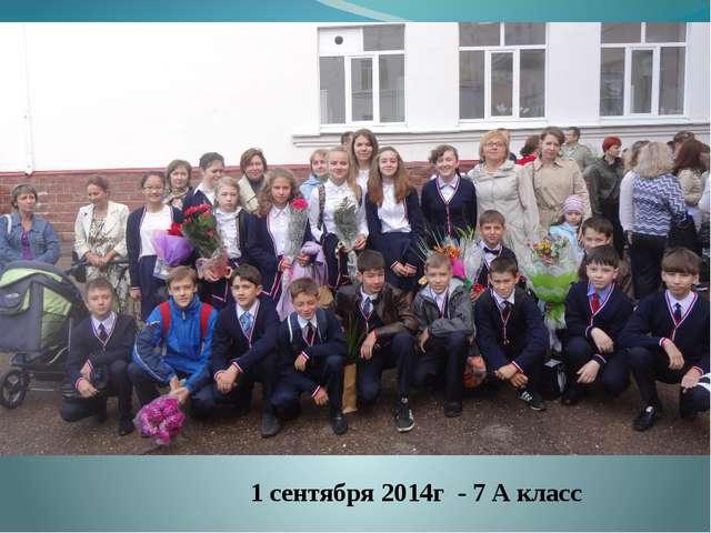 1 сентября 2014г - 7 А класс