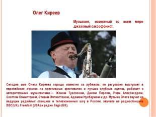 Музыкант, известный во всем мире джазовый саксофонист. Олег Киреев Сегодня и