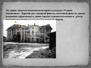 Это здание является памятником истории и культуры «Усадьба Анненковых». Барск