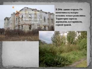В 204к здание сгорело. От памятника культуры остались только развалины. Терри