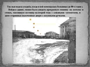 Так выглядела усадьба, когда в ней помещалась больница (до 80-х годов ). Вой