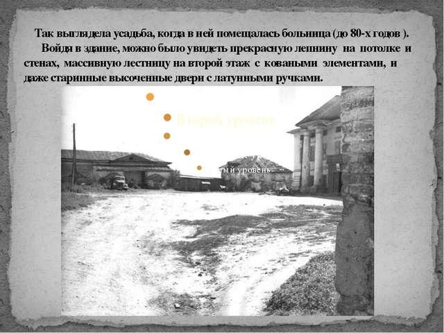 Так выглядела усадьба, когда в ней помещалась больница (до 80-х годов ). Вой...