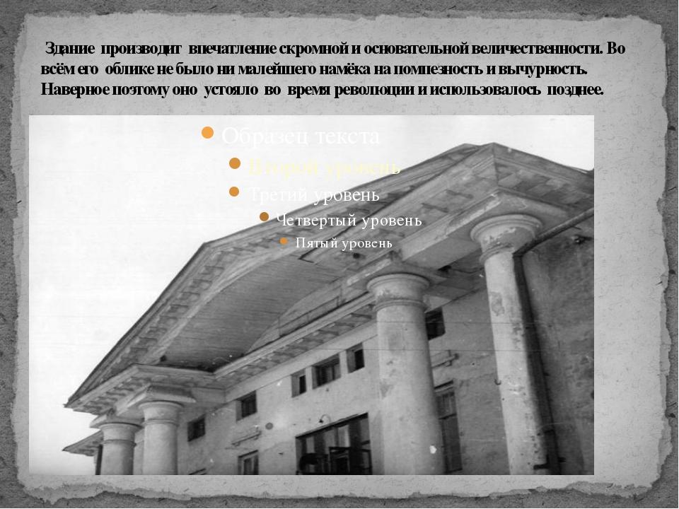 Здание производит впечатление скромной и основательной величественности. Во...
