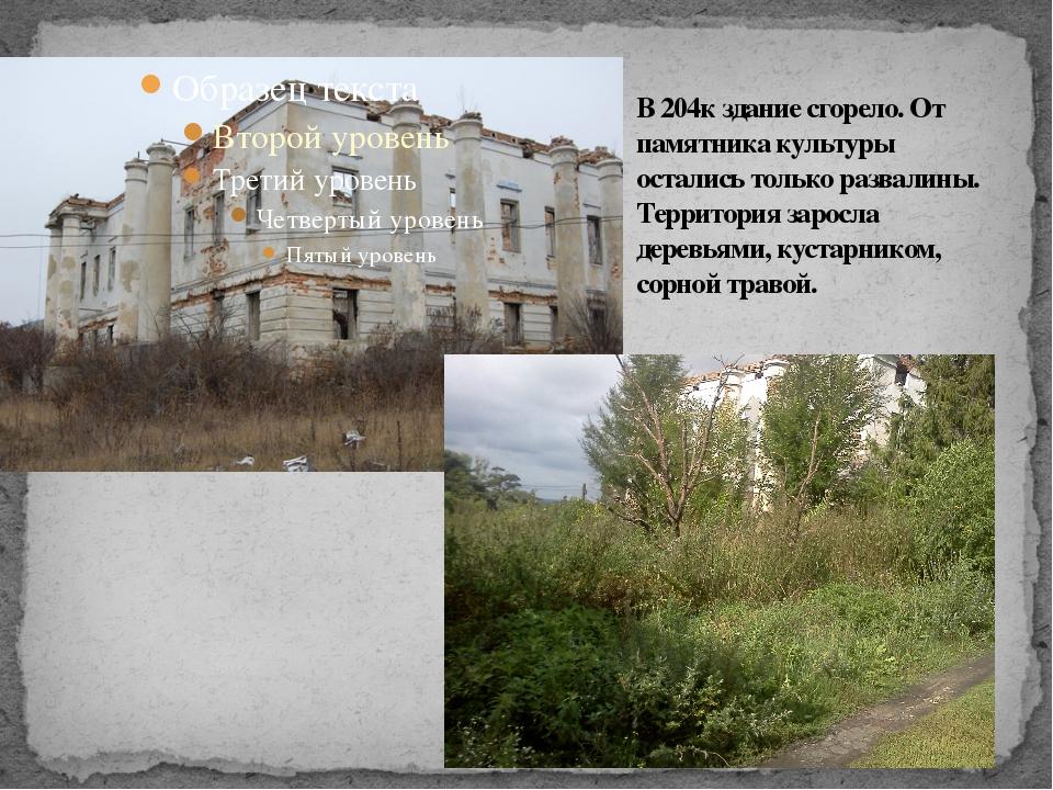 В 204к здание сгорело. От памятника культуры остались только развалины. Терри...