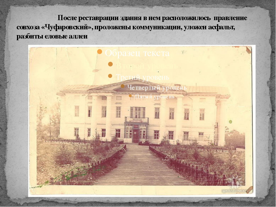 После реставрации здания в нем расположилось правление совхоза «Чуфаровский»...