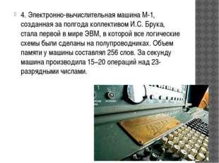 4. Электронно-вычислительная машина М-1, созданная за полгода коллективом И.С