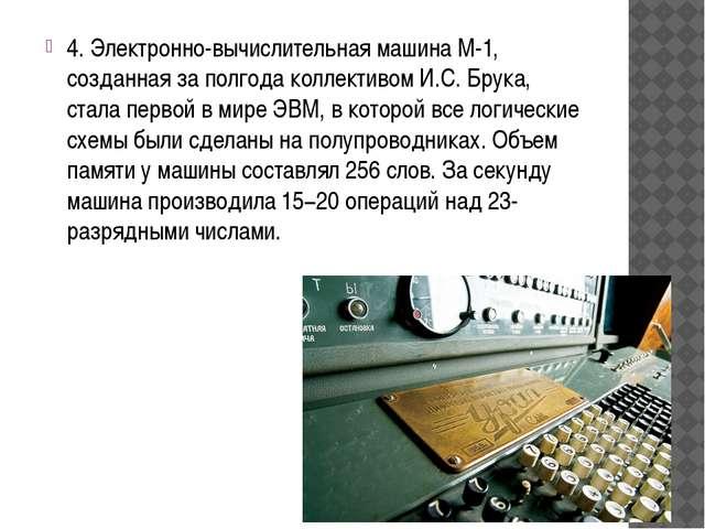 4. Электронно-вычислительная машина М-1, созданная за полгода коллективом И.С...