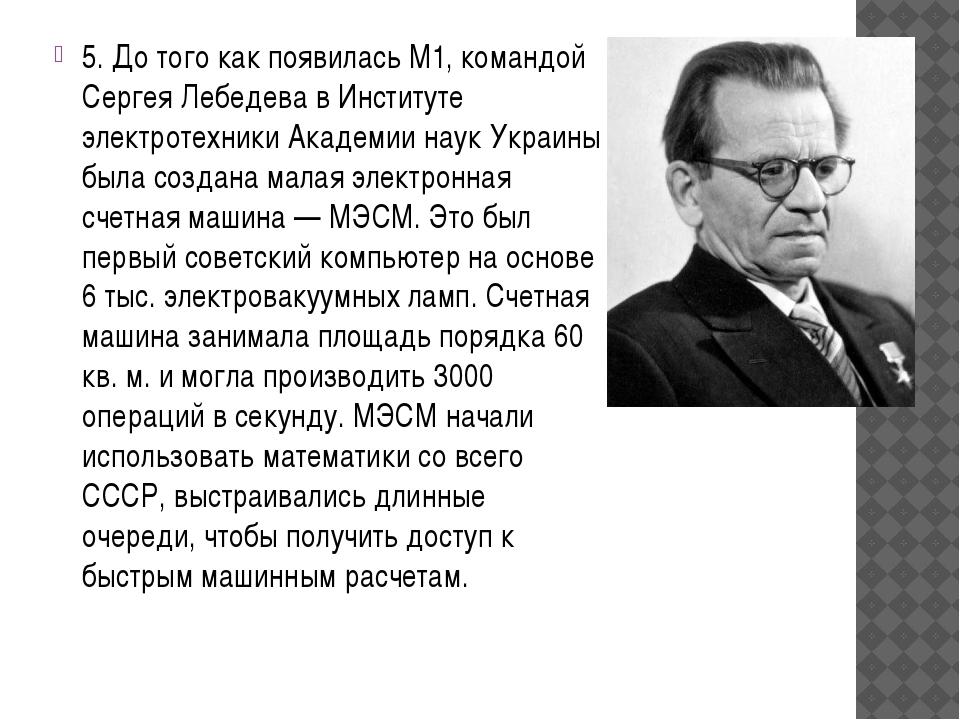 5. До того как появилась М1, командой Сергея Лебедева в Институте электротехн...