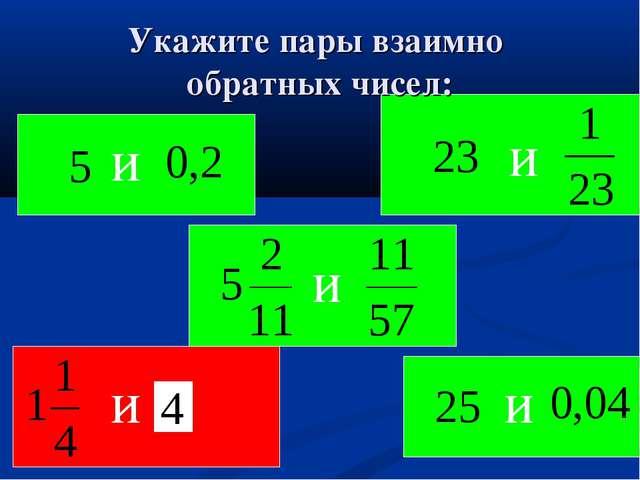 Укажите пары взаимно обратных чисел: и и и и и