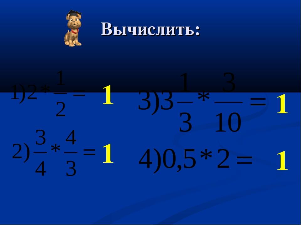 Вычислить: 1 1 1 1
