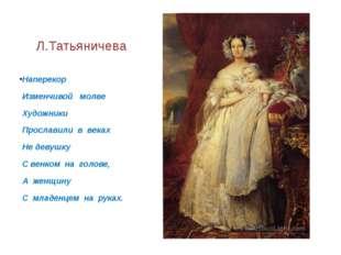 Л.Татьяничева Наперекор Изменчивой молве Художники Прославили в веках Не деву