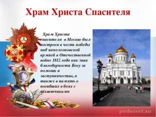 Храм Христа Спасителя Храм Христа спасителя в Москве был построен в честь поб