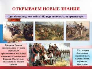 ОТКРЫВАЕМ НОВЫЕ ЗНАНИЯ Сделайте вывод, чем война 1812 года отличалась от пред