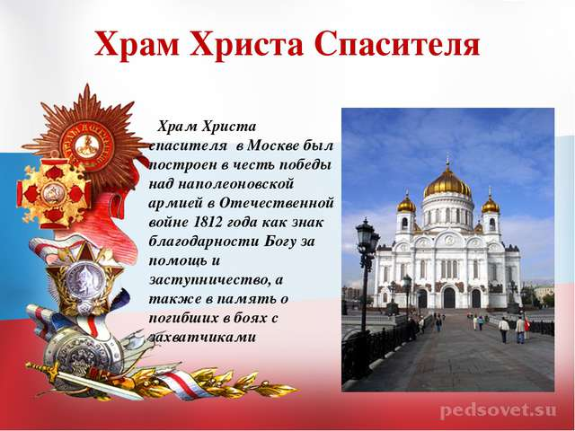 Храм Христа Спасителя Храм Христа спасителя в Москве был построен в честь поб...