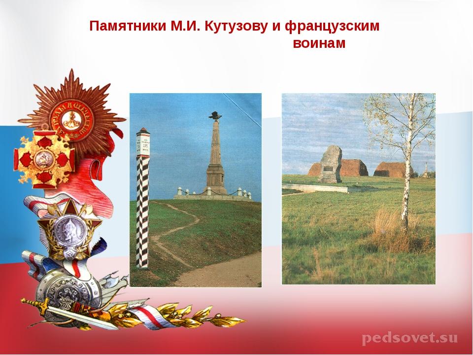 Памятники М.И. Кутузову и французским воинам