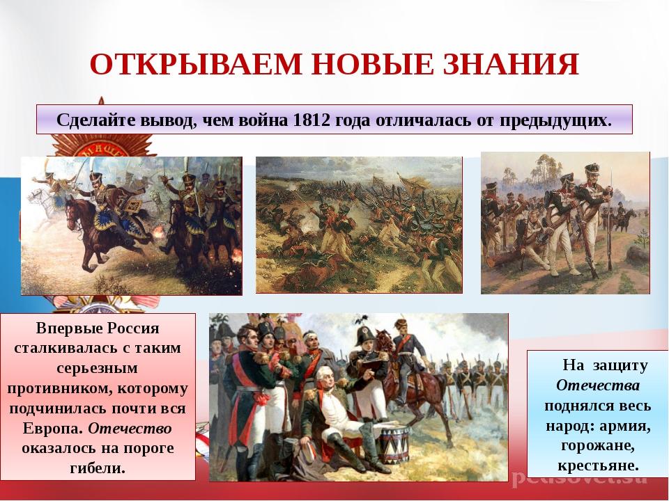 ОТКРЫВАЕМ НОВЫЕ ЗНАНИЯ Сделайте вывод, чем война 1812 года отличалась от пред...