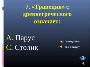 7. «Трапеция» с древнегреческого означает: А. Парус С. Столик Помощь зала Зво