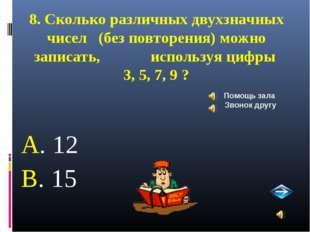 8. Сколько различных двухзначных чисел (без повторения) можно записать, испол