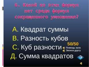 А. Квадрат суммы В. Разность кубов С. Куб разности Д. Сумма квадратов 50/50