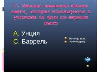 А. Унция С. Баррель Помощь зала Звонок другу