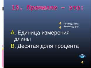 А. Единица измерения длины В. Десятая доля процента Помощь зала Звонок другу