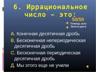 6. Иррациональное число – это: А. Конечная десятичная дробь В. Бесконечная не