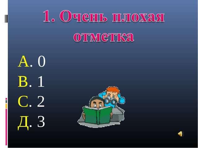 А. 0 В. 1 С. 2 Д. 3