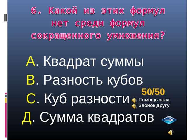 А. Квадрат суммы В. Разность кубов С. Куб разности Д. Сумма квадратов 50/50...